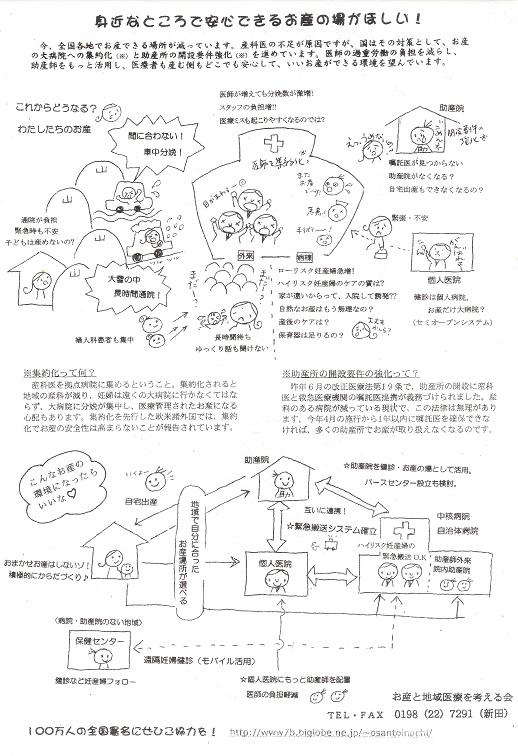 チラシお産.jpg