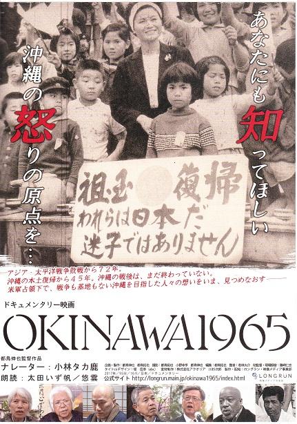 沖縄映画表.jpg